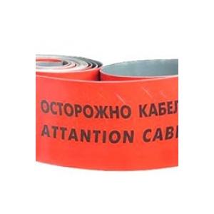 Лента защитно-сигнальная «ОСТОРОЖНО КАБЕЛЬ» ЛЗС-3,5х125мм(толщина 3,5 мм)